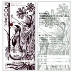 商品券 / 新風館 /2008