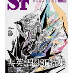 表紙 / SFマガジン 2014年5月号 / 早川書房 /2014