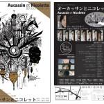 ビジュアル / オーカッサンとニコレット / 空中カタカナ団 /2009