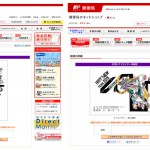 郵便局 年賀状 / loft work /2012